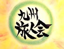 http://123navi.net/k-tabi/swfu/d/menu-logo-220-168.png